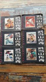 武当山传奇(12册全,缺第2、12册, 10本合售  连环画,实物照片)