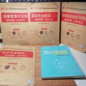 国家执业药师资格考试基础通关金题与解析+天一医考4套执业药师考试模拟试卷(5册合售)