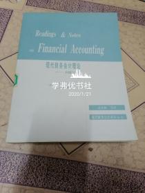 现代财务会计理论:问题与论争:第5版
