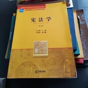 憲法學(第三版)