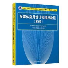多媒体应用设计师辅导教程 丁向民、周雅娟、颜芳 清华大学出版社