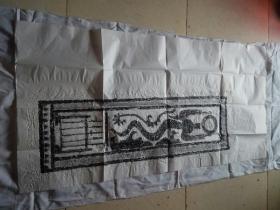 拓片(136厘米✘68厘米,上头空白处30厘米宽,左边空白处30厘米宽)