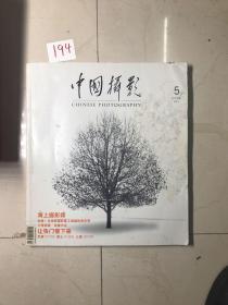 中国摄影2013 5