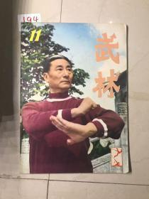 武林 1982 11