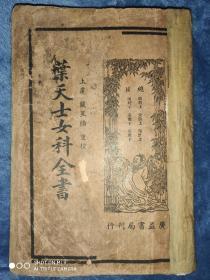 民国29年版《叶天士女科全书》全一厚册