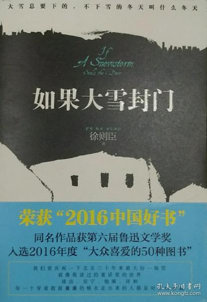 徐则臣签名+双钤印《如果大雪封门》鲁迅文学奖作品