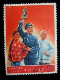 文革邮票 文5红灯记 信销邮票 文5(9-4)红灯记