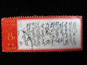 文革邮票 文7毛主席诗词邮票 西风烈 信销票邮票