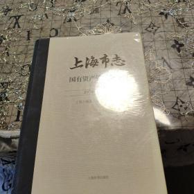 上海市志国有资产管理分志1978——2010