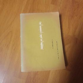 哲学名词解释  上册  蒙文版。