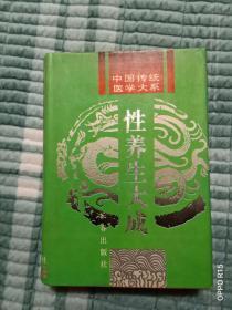 《中国传统医学大系:性养生大成》(王富春 主编,长春出版社1995年一版一印5500册)