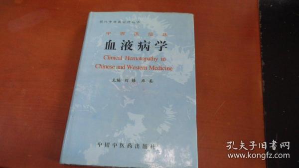 中西医临床血液病学(精装16开,馆藏有袋有章)