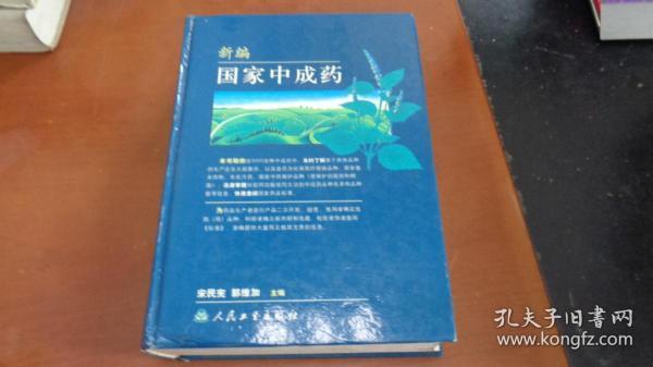 新编国家中成药(精装厚册16开,馆藏有袋有章)