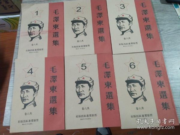 毛泽东选集(全6本)