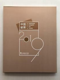 2019年邮票预定年册