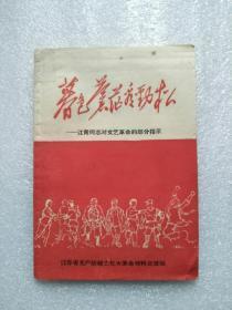 江青同志对文艺革命的部分指示-暮色苍茫看劲松