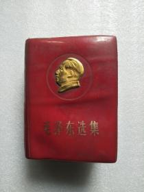 毛泽东选集(金色头像 山西版)