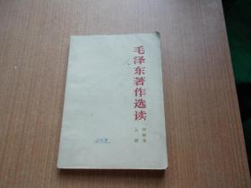 毛澤東著作選讀 甲種本 上冊【書污漬和勾畫】