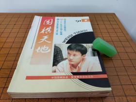 围棋天地(1994-2000全年)