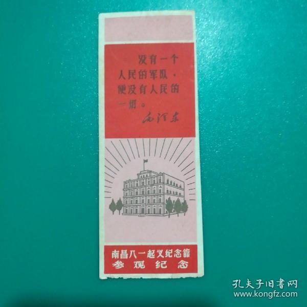 南昌八一起义纪念馆参观纪念