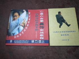 马胜利心意六合拳真传实战教程(含视频)十面授高级教程灵机拳论2册合售