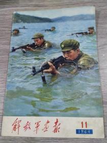 解放军画报1964年,完整,无勾抹,品佳