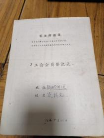 一九七三年,毛主席语录,工会会员登记表,