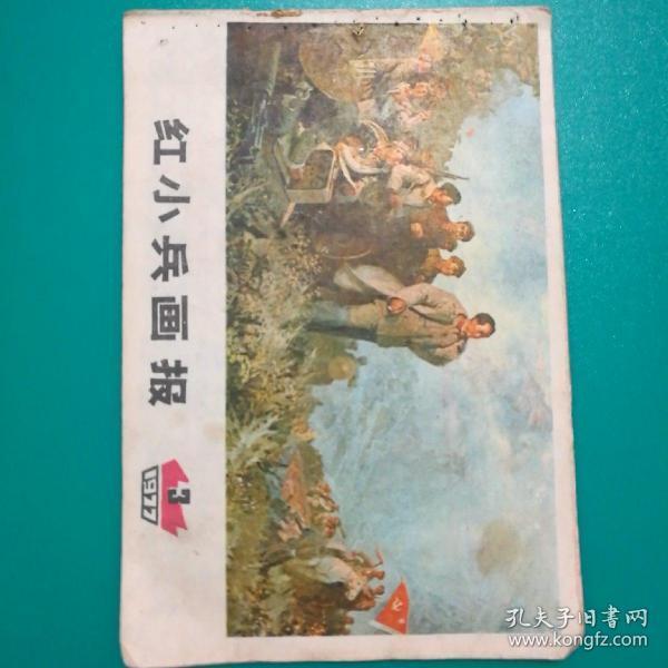 红小兵画报(1977年3)