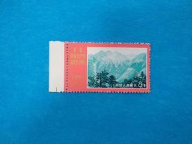 编14 庆祝中国共产党成立五十周年—井冈山 1枚(新邮票)