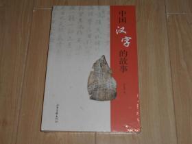 中国汉字的故事【未开封】