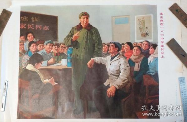 """1977年印王肇庆,文国璋等绘""""华主席在一六六中学家长会上""""宣传画(2开)"""