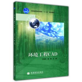 正版环境工程CAD王晓燕杨静高等教育出版社9787040240122