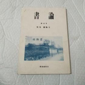 书论,罗振玉,特集,第32号。日文杂志。书论 特集罗振玉