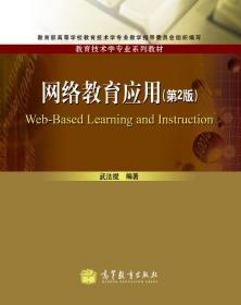 网络教育应用