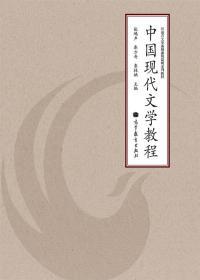 中国现代文学教程