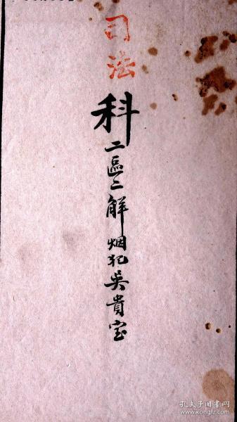 稀见!珍贵文献!洪宪元年一月二十日一江苏淞沪警察厅档案,内容为抓捕烟贩,关于烟膏鸦片的记载极为罕见,反映了中华民族禁烟的决心,对研究民国期间江苏淞沪法律文书和洪宪年间的历史文化提供了难得的第一手资料,具有很高的历史文物价值和葡京在线网投价值,识者珍之。