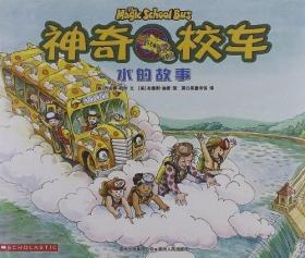 神奇校车第一辑11册全包含:水的故事、气候大挑战、地球内部探秘、海底探险、穿越飓风、奇妙的蜂巢、漫游电世界、迷失在太阳系、探访感觉器官、追寻恐龙、在人体中游览。