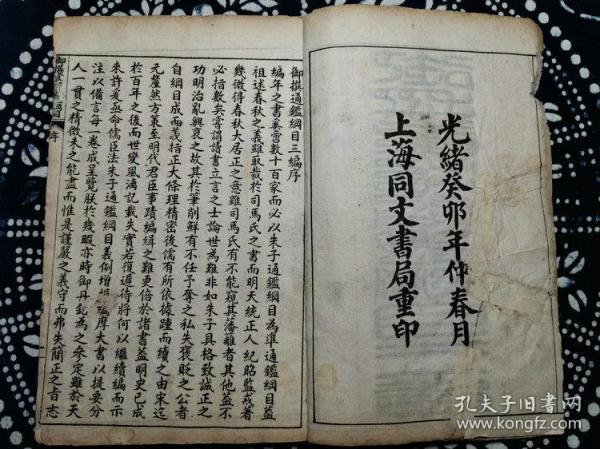 清代古籍文献光绪同文书局石印御撰资治通鉴纲目三篇1-3卷1册
