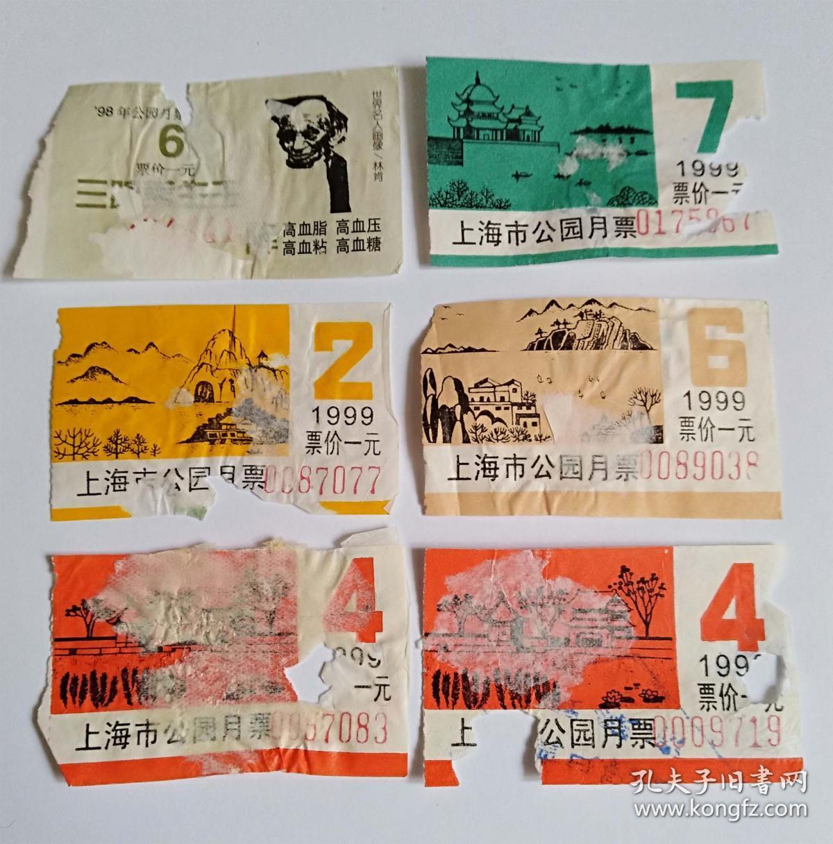 98、99年上海公园月票6枚(仅供收藏)