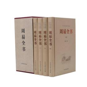 中华传统国学经典:周易全书(套装共4册)北方文艺赵德忠9787531735861