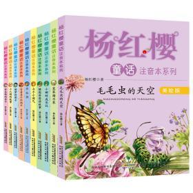 杨红樱童话注音本系列:美绘版(全10册)