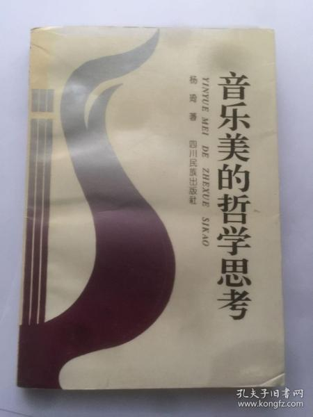 C214骆文上款,诗人杨琦教授,钤印毛笔签赠本《音乐美的哲学思考》四川民族出版社初版初印仅1000册 787x1092