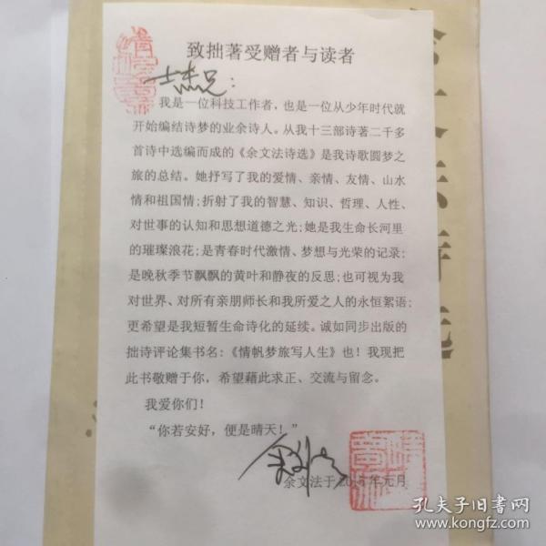 E0624刘士杰上款,诗人余文法双钤印签赠本《余文法诗选》,中国言实出版社初版本 787x1092