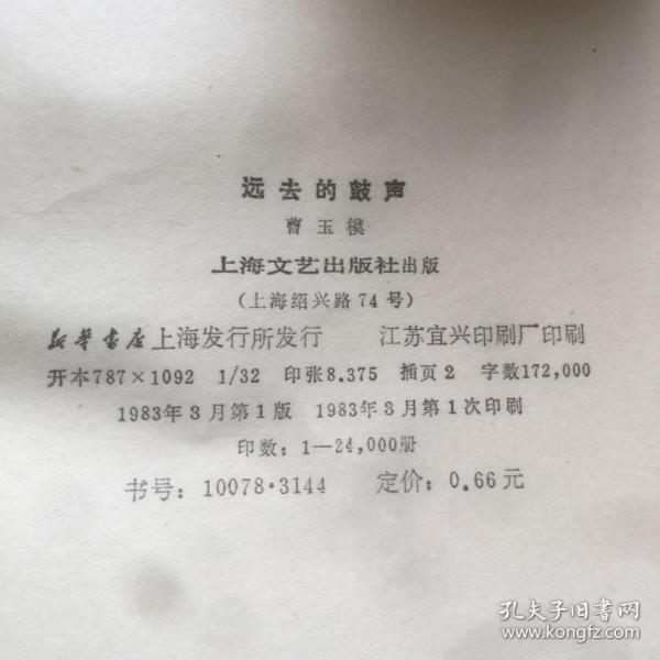 E0625韩瀚上款,作家曹玉模钤印签赠本《远去的鼓声》 上海文艺出版社初版本787x1092