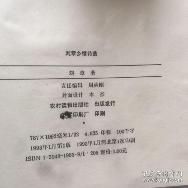 E0626龙汉山上款,老诗人刘章钤印签赠本《刘章乡情诗选》,农村读物出版社初版初印 787x1092