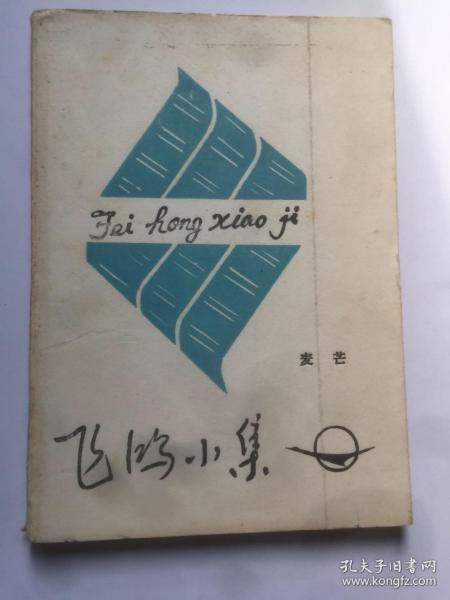 E0629韩永福上款,诗人麦芒钤印签赠本《飞鸿小集》(自印本)附信札一通一页  787x1092