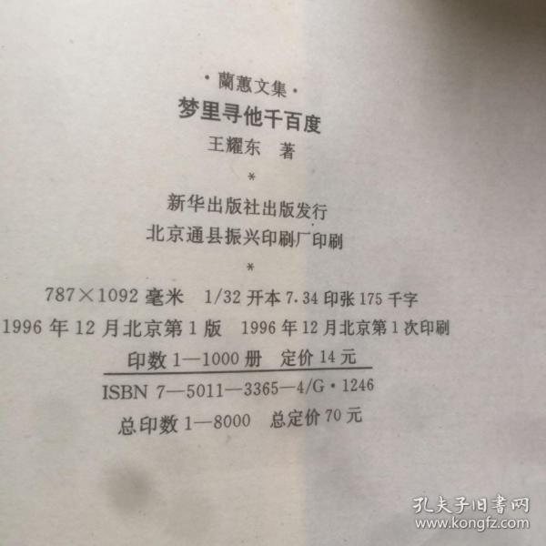 e0663刘士杰上款,诗人王耀东签赠本《梦里寻他千百度》,新华出版社初版初印仅1000册,787x1092