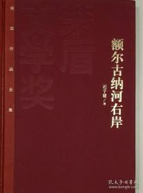 迟子建签名《额尔古纳河右岸》茅盾文学奖红茅精装版