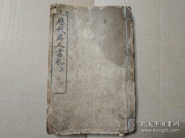 历代名人书札(2册合订巨厚一册).
