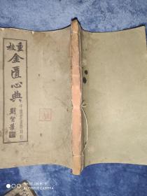 民国28年再版《重校金匮心典》上中下三卷全